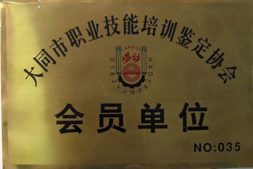 大同市职业技能培训鉴定协会会员单位