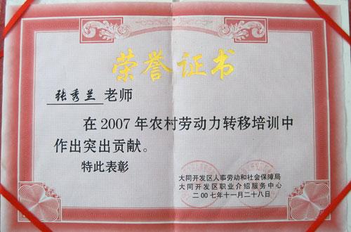 2007年农村劳动力转移培训突出贡献